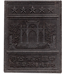 Chinese Black Tea Brick